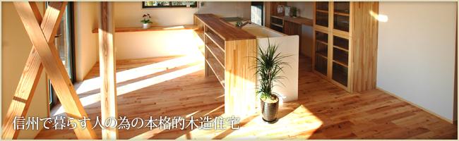自然素材をふんだんに使用した木族の家の新築木造注文住宅