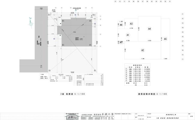 住宅設計 - 長野県松本市工務店 木族の家