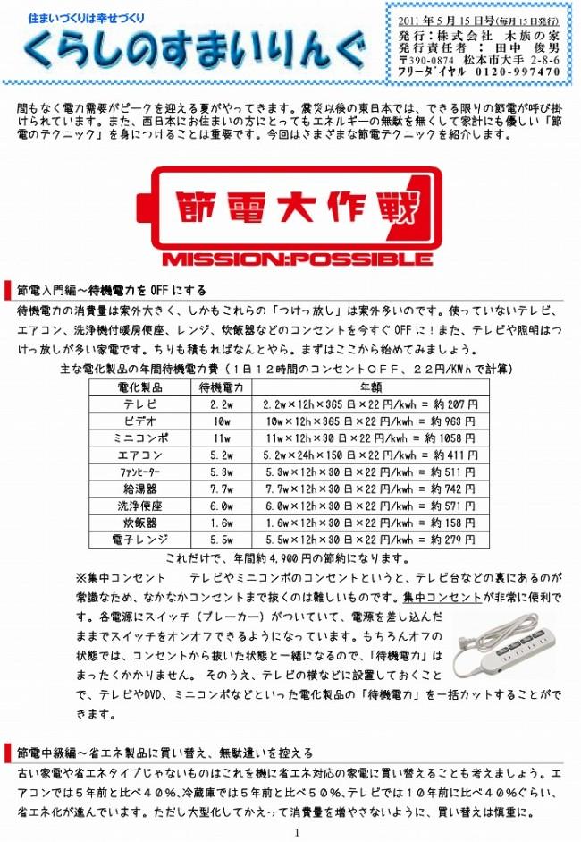 スマイリング1105-1