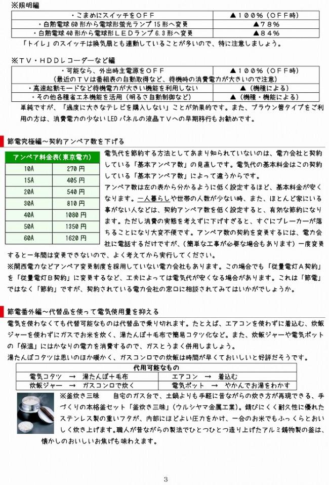 スマイリング1105-3