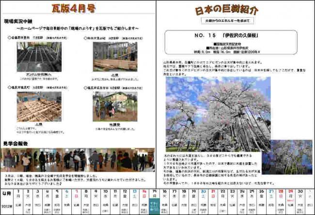 木族の家通信4月号-2