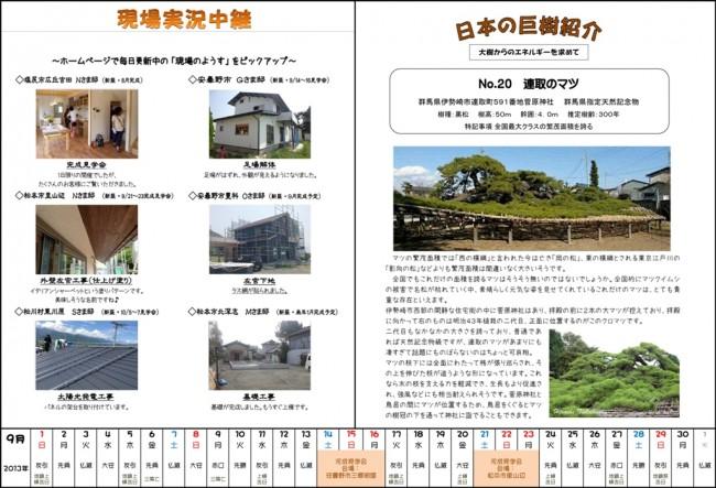 木族の家通信9月号-2