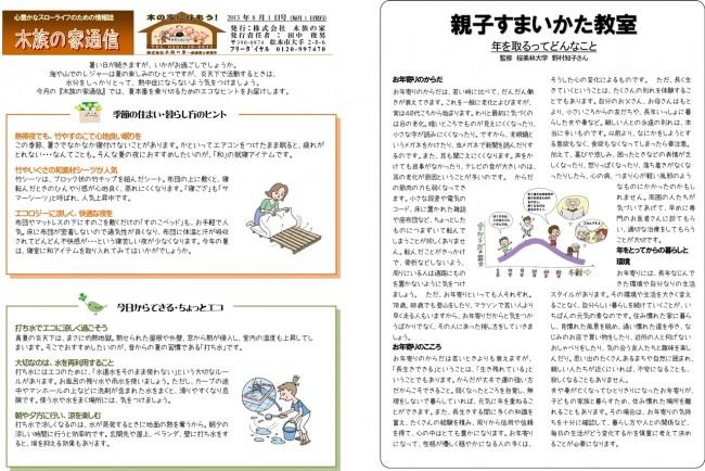 木族の家通信8月号-1