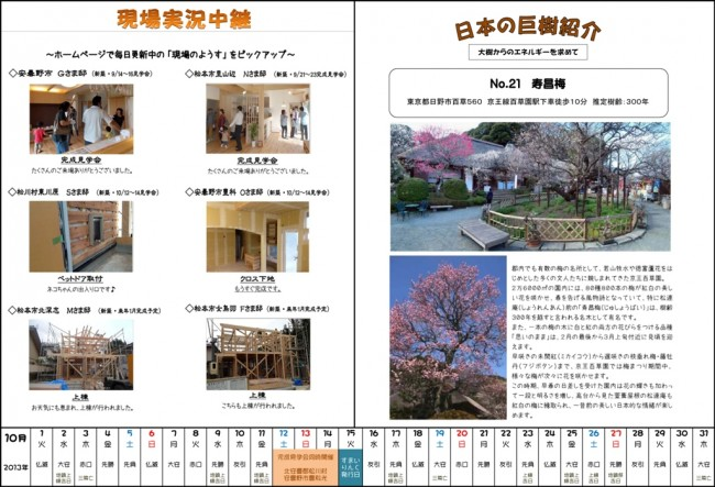 木族の家通信10月号-2