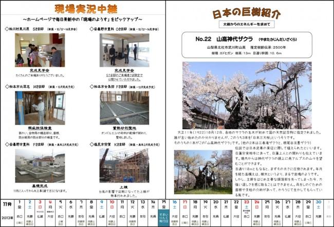 木族の家通信11月号-2