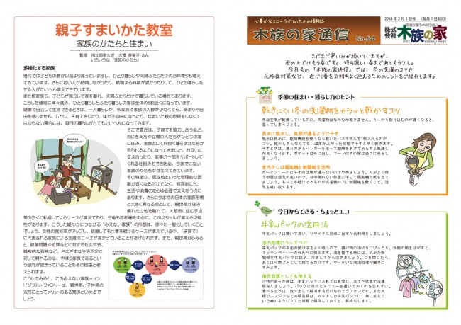 木族の家通信2月号-1