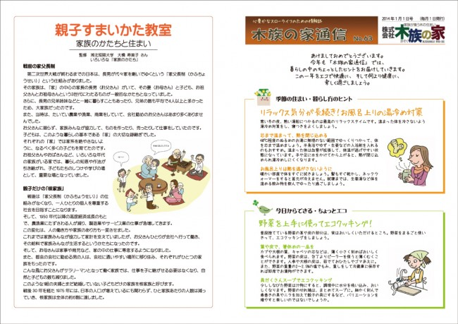 木族の家通信1月号-1