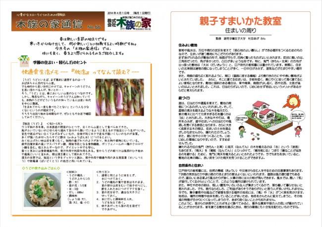 木族の家通信4月号-1