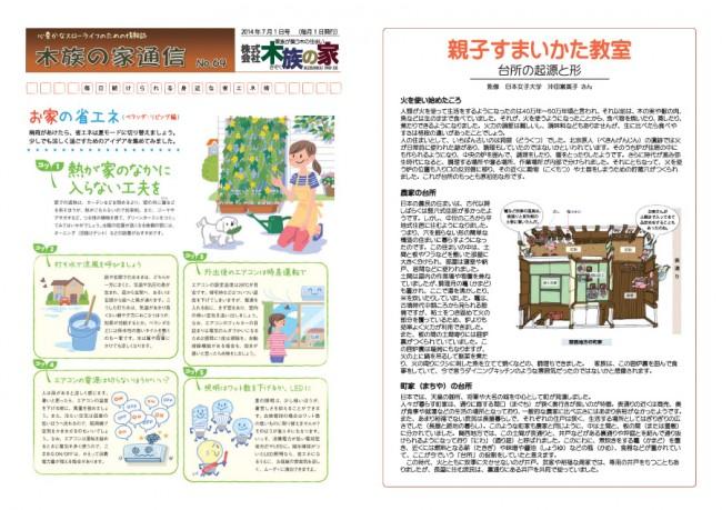 木族の家通信7月号-01