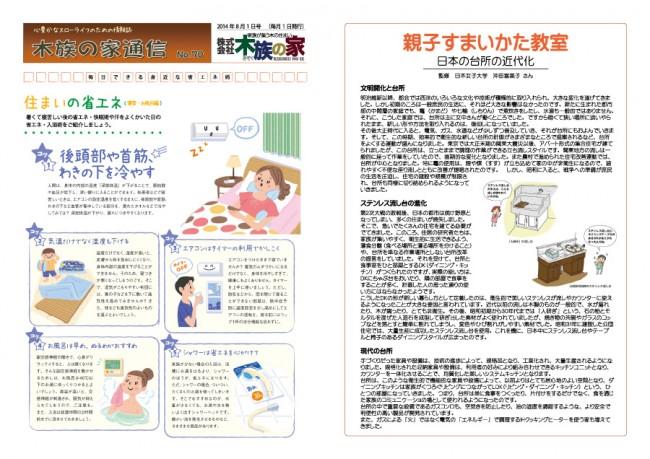 木族の家通信8月号-01