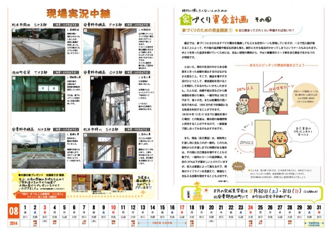 木族の家通信8月号-02