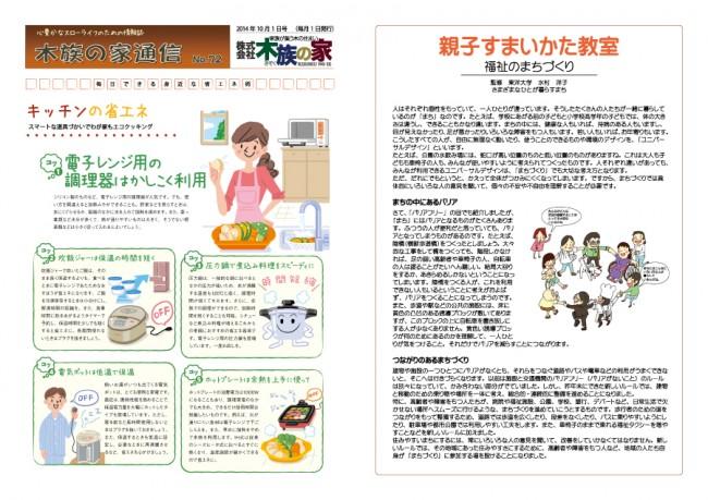 木族の家通信10月号-01