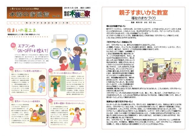 木族の家通信11月号-01