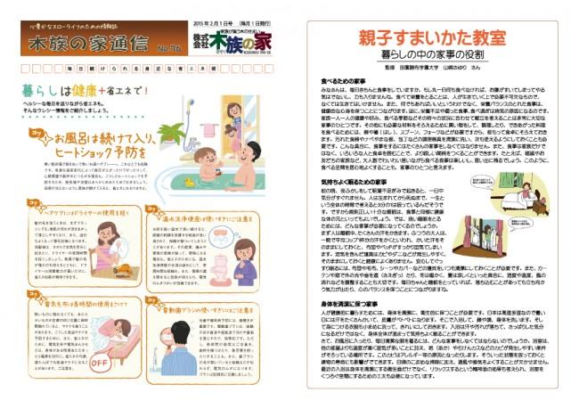 木族の家通信2月号-01