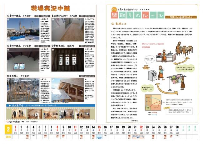 木族の家通信2月号-02