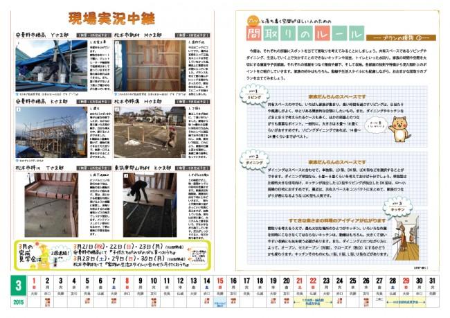 木族の家通信3月号-02