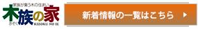 松本市新築住宅専門工務店新着情報の一覧はこちら