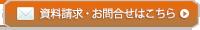 松本市工務店木族の家へのお問合せ 資料請求