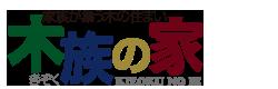 長野県松本市工務店信州で木の家を建てるなら