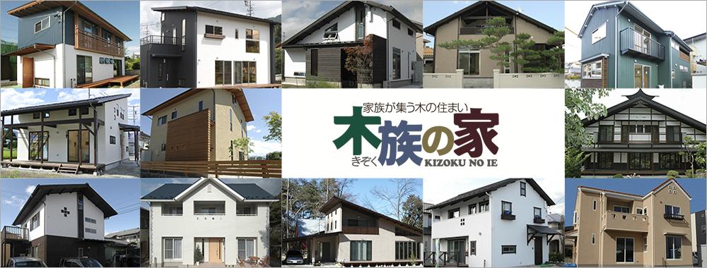 松本市新築住宅専門工務店株式会社木族の家