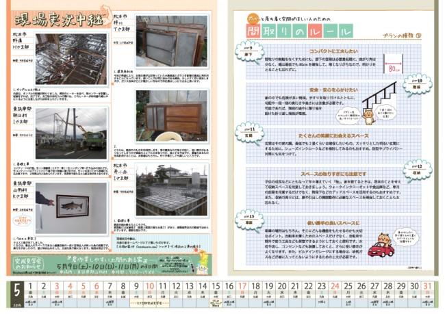 木族の家通信2015年5月号-02