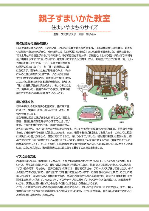 木族の家通信2015年5月号-03