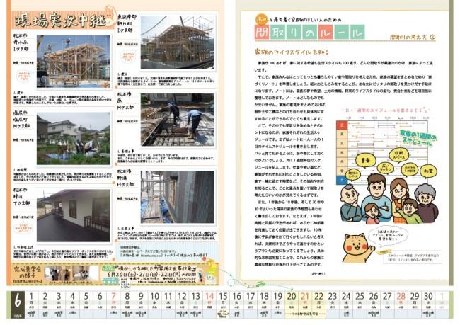 木族の家通信2015年6月号-02