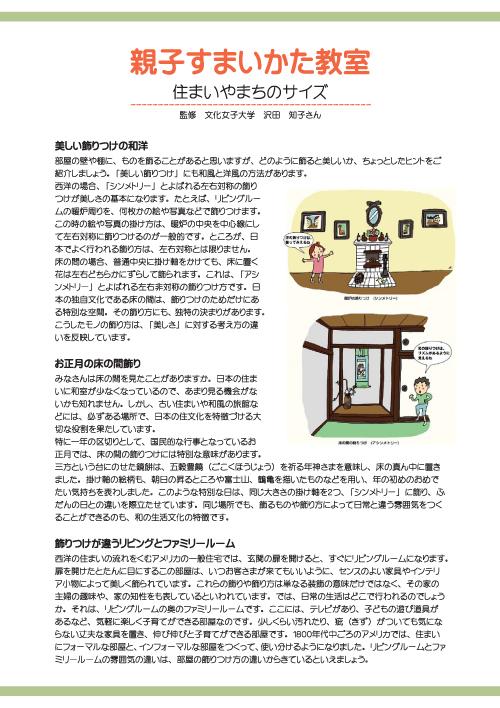 木族の家通信2015年6月号-03
