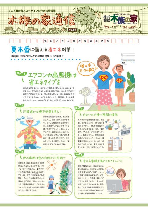 木族の家通信2015年7月号-01