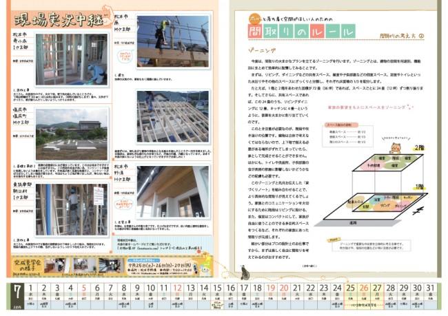 木族の家通信2015年7月号-02