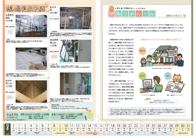 木族の家通信2015年8月号-中面