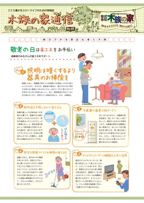 木族の家通信2015年9月号-表紙