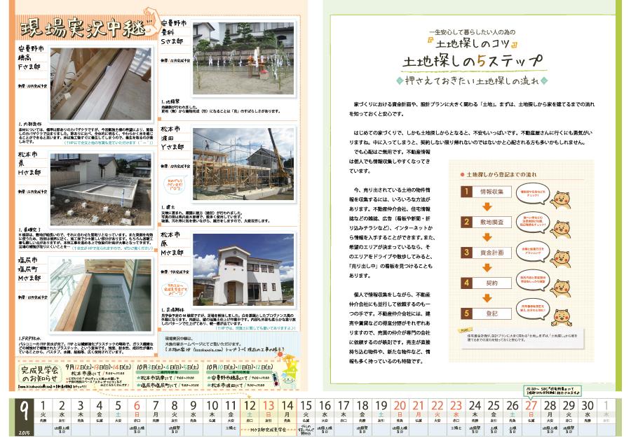 木族の家通信2015年9月号-中面