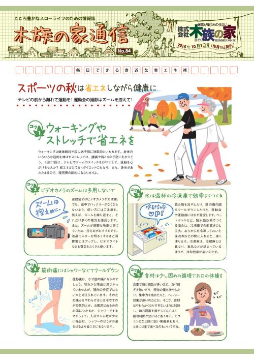 木族の家通信2015年10月号-表紙