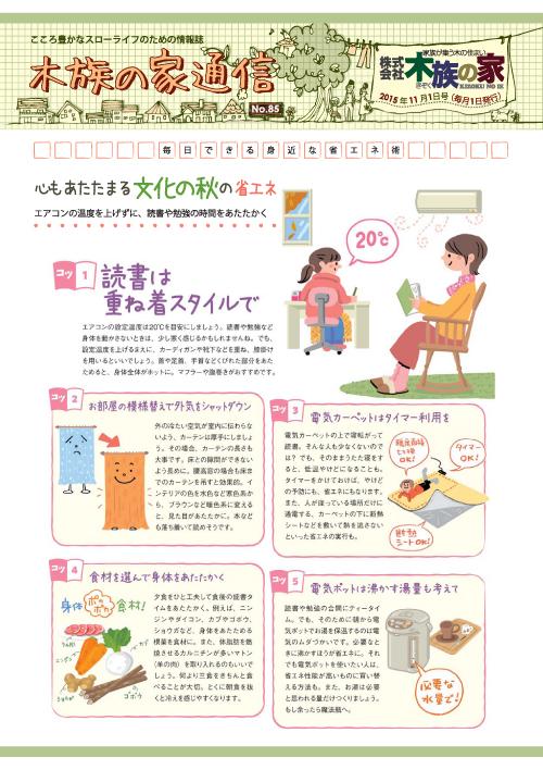 木族の家通信2015年11月号-表紙