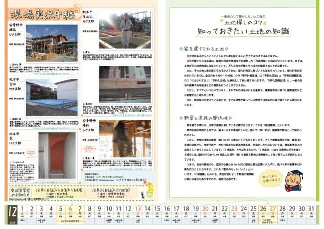 木族の家通信2015年12月号-中面