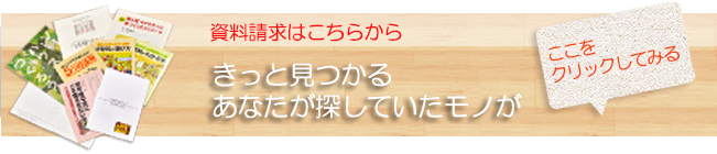 松本市新築住宅専門工務店木族の家への資料請求