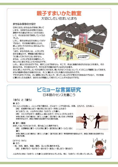 木族の家通信2016年3月号-裏面