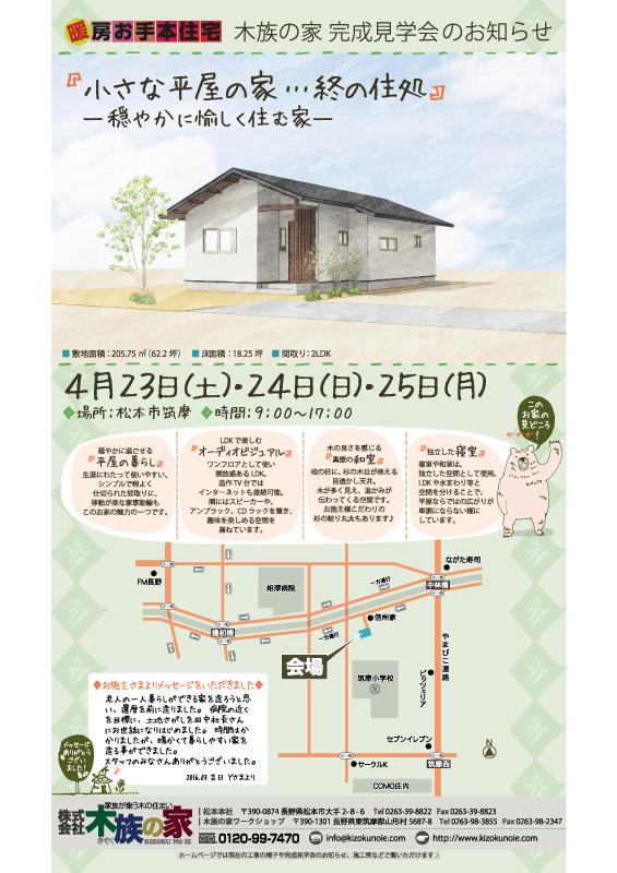 2016年4月完成見学会_松本会場