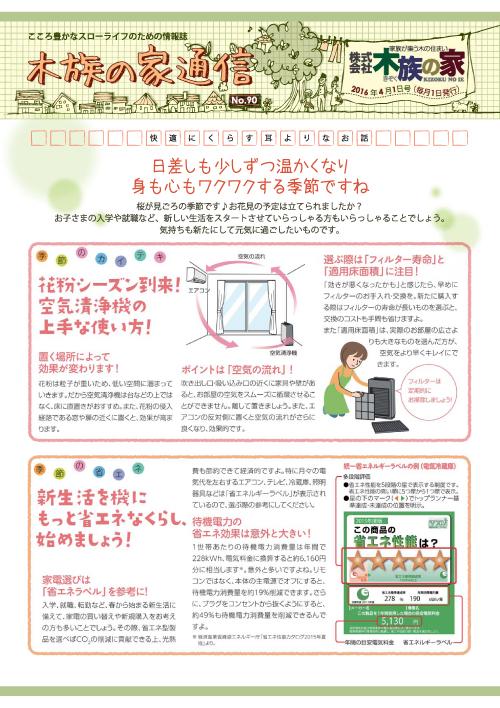 木族の家通信2016年4月号-表紙