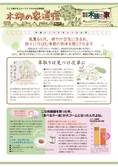 木族の家通信2016年5月号-表紙