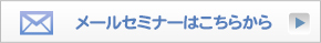 木族の家のメールセミナー