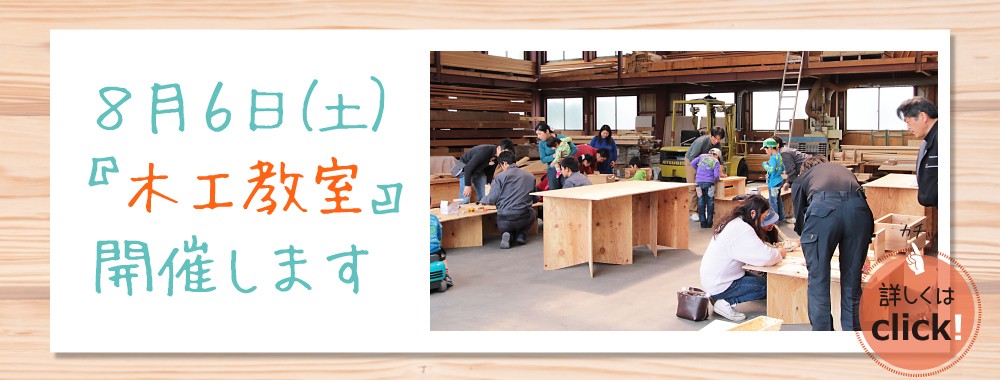 2016夏の木工教室