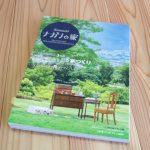 ナガノの家2016秋・冬号_01