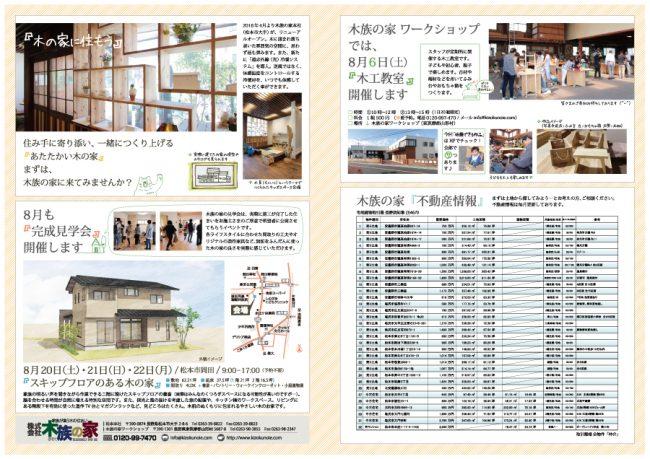 木族の家 見開き広告_201608