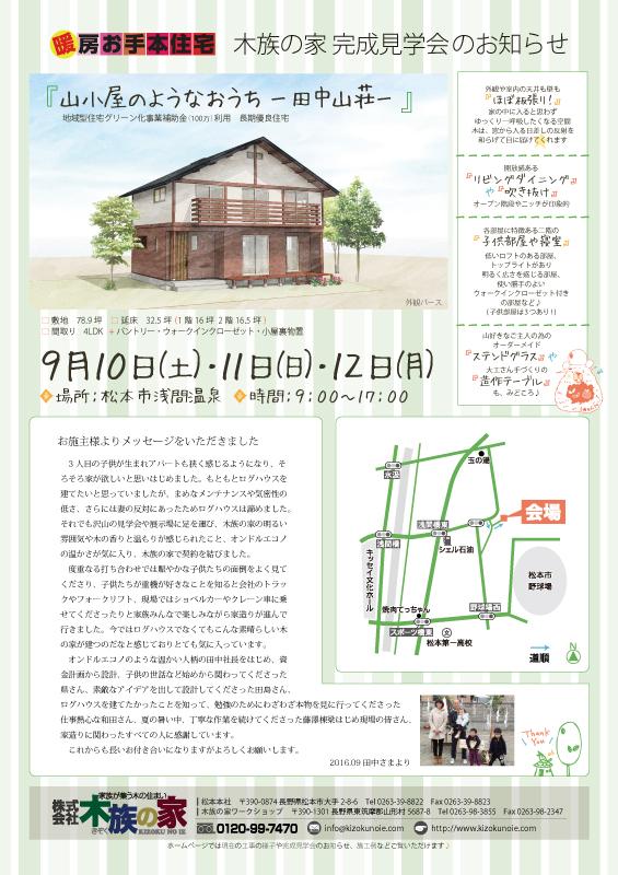 2016年9月完成見学会_松本会場