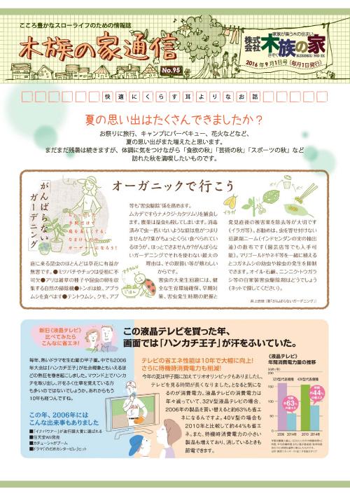 木族の家通信2016年9月号-表紙