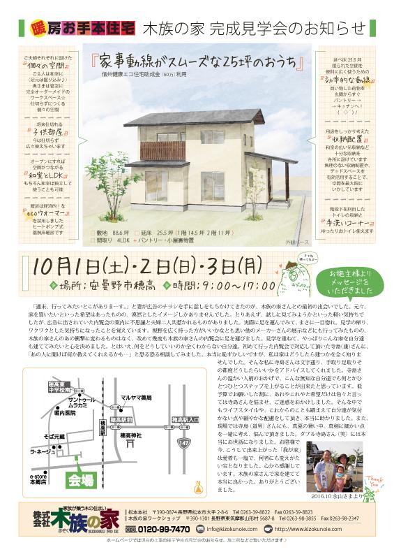 2016年10月完成見学会_穂高会場