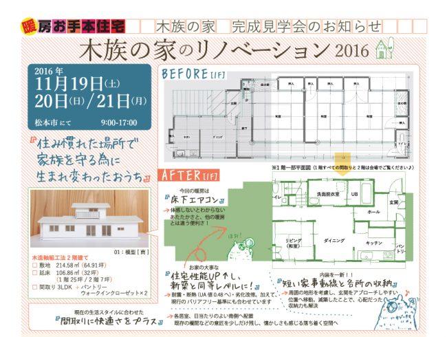 2016年11月完成見学会_松本会場