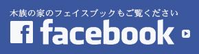 facebookページもご覧ください